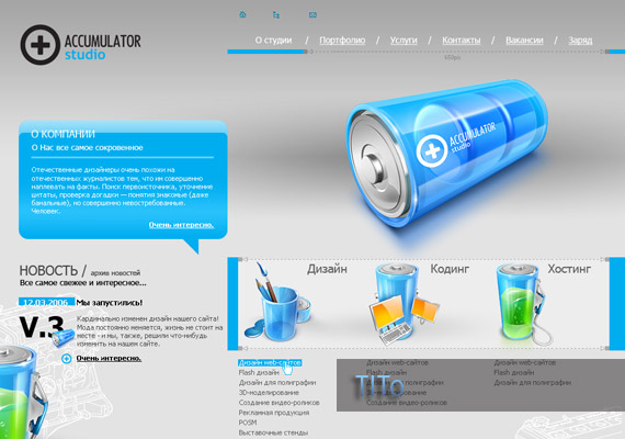 ACCSite web-design-inspiration