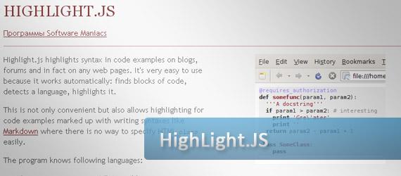highlight-javascript-syntax-highlighter