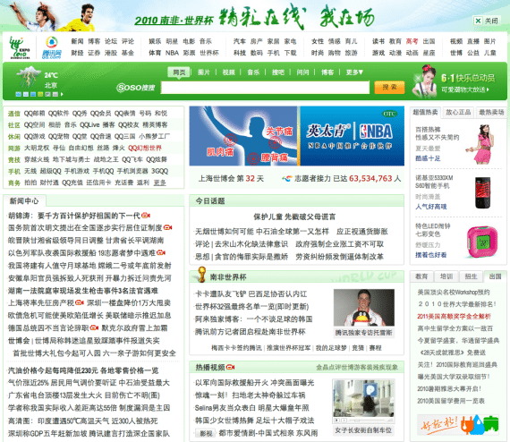 QQ.com - see all the text flying at your face?