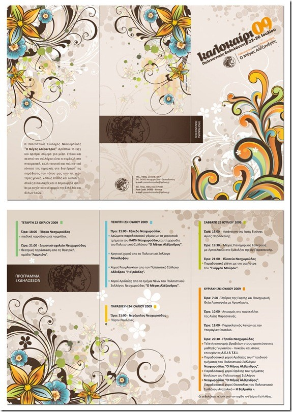 brochure_cultural_events2009_by_deviantonis