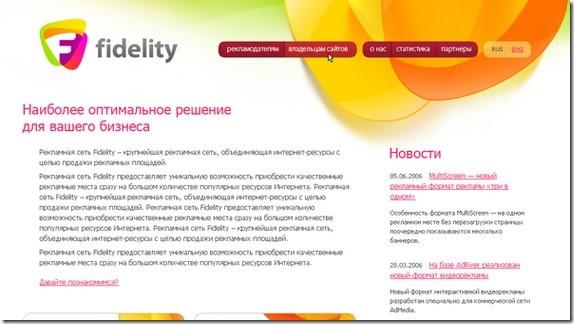 Fidelity identity & web design