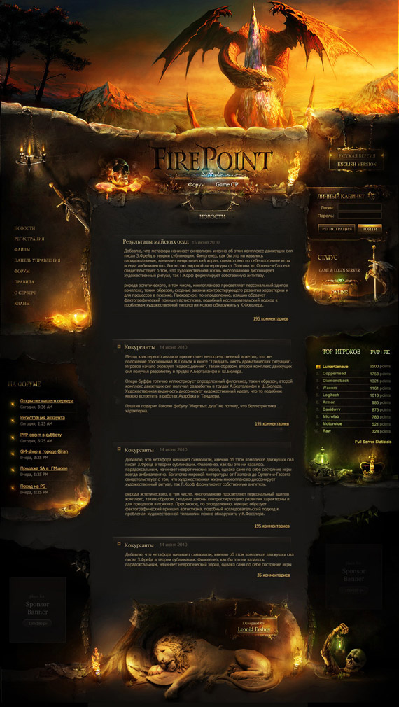 Firepoint-deviantart-webdesign-site-inspirational-showcase-1